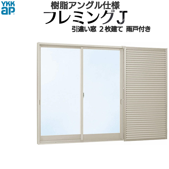YKKAP窓サッシ 引き違い窓 フレミングJ[複層ガラス] 2枚建[雨戸付] 半外付型:[幅1900mm×高1370mm]【雨戸付きサッシ】【サッシ窓】【引違い窓】【あまど】