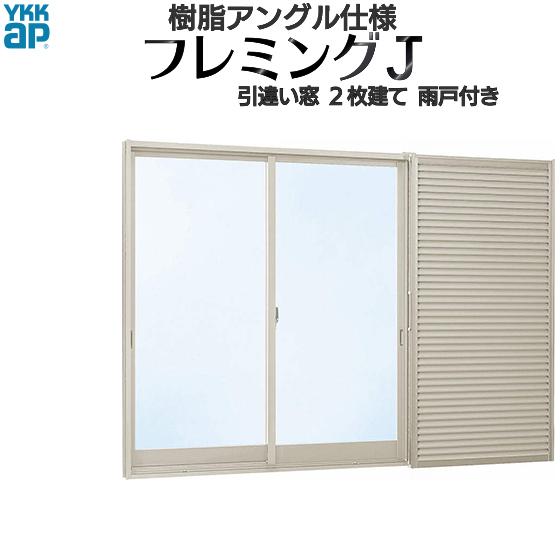 YKKAP窓サッシ 引き違い窓 フレミングJ[複層ガラス] 2枚建[雨戸付] 半外付型:[幅1320mm×高1370mm]【雨戸付きサッシ】【サッシ窓】【引違い窓】【あまど】