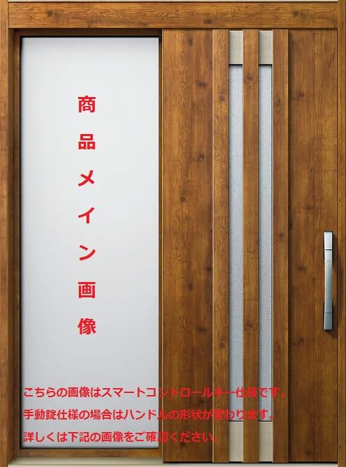 卸し売り購入 YKKAP玄関 M02:関東間[幅1690mm×高2235mm]:ノース&ウエスト 断熱玄関引戸 断熱タイプ(袖ガラス無)[袖付タイプ] NEWコンコード-木材・建築資材・設備