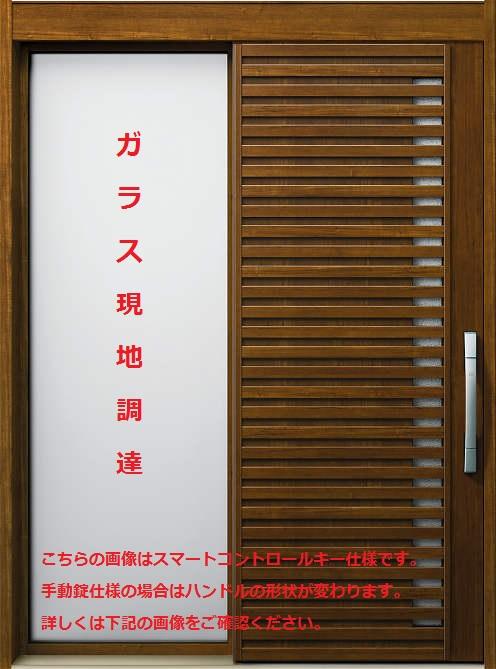 YKKAP玄関 断熱玄関引戸 NEWコンコード 断熱タイプ(袖ガラス無)[袖付タイプ] W03:関東間[幅1690mm×高2235mm]