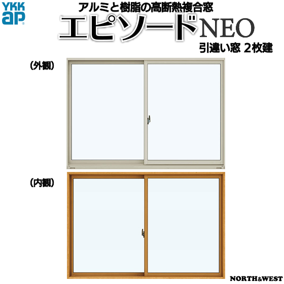 激安な 引き違い窓 2枚建 半外付型:[幅1540mm×高1170mm]:ノース&ウエスト YKKAP窓サッシ エピソードNEO[複層ガラス]-木材・建築資材・設備