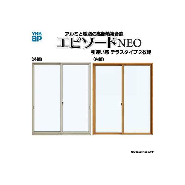 YKKAP窓サッシ 引き違い窓 エピソードNEO[複層ガラス] 2枚建 半外付型:[幅1235mm×高2030mm]