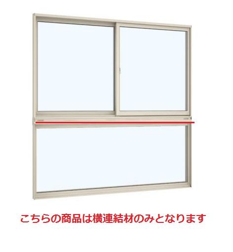 YKKAPオプション 窓サッシ 引き違い窓 エピソードNEO:段窓無目[幅1820mm]