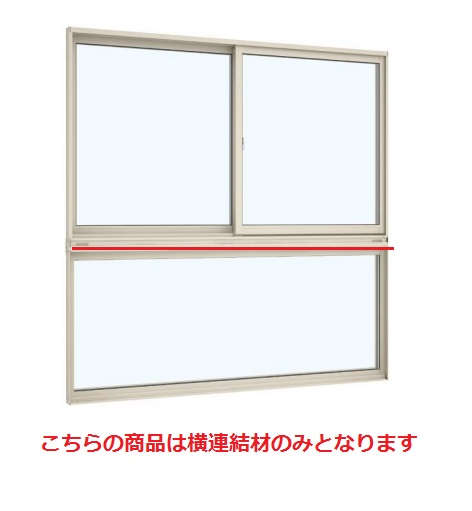 YKKAPオプション 窓サッシ 引き違い窓 エピソードNEO:段窓無目(高強度タイプ)[幅1845mm]