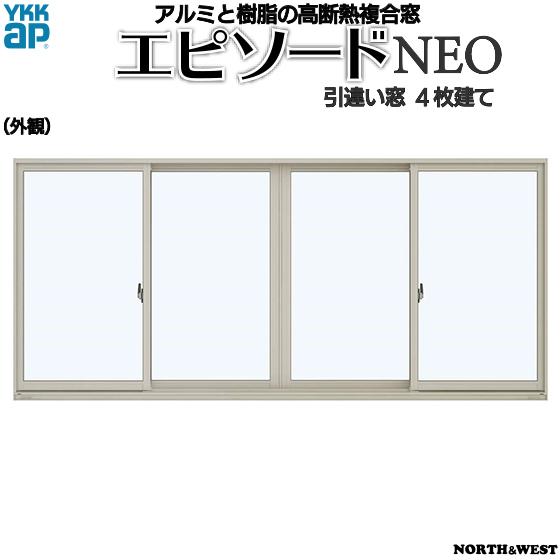 YKKAP窓サッシ 引き違い窓 エピソードNEO[複層ガラス] 4枚建 半外付型[連段窓対応枠]:[幅2600mm×高1170mm]