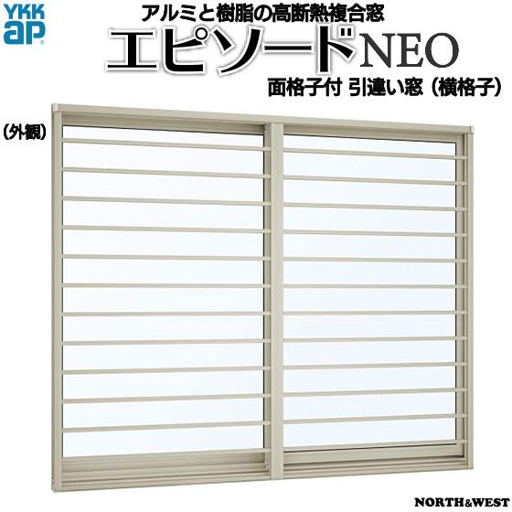 YKKAP窓サッシ 引き違い窓 エピソードNEO[複層ガラス] 2枚建[面格子付] 横格子[半外付型]連段窓対応枠:[幅1640mm×高1170mm]