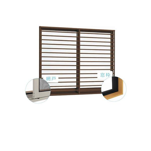 YKKAP窓サッシ 引き違い窓 エピソードNEO[複層ガラス] 2枚建[面格子付] 横格子[半外付型][サッシ網戸窓枠セット]:[幅1640mm×高1170mm]