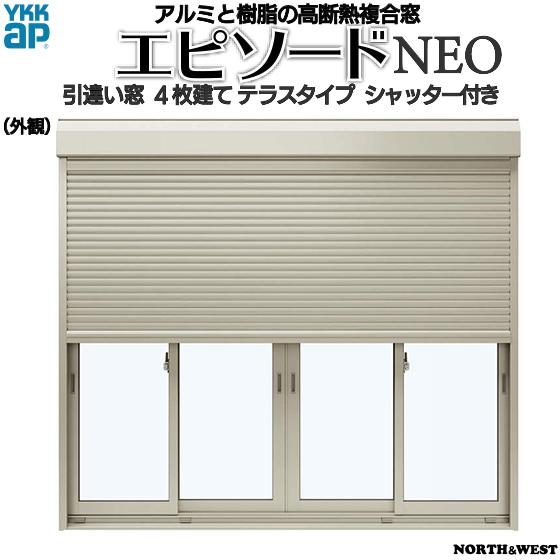 YKKAP窓サッシ 引き違い窓 エピソードNEO[複層ガラス] 4枚建[シャッター付] スチール耐風[2×4工法]:[幅2740mm×高2245mm]