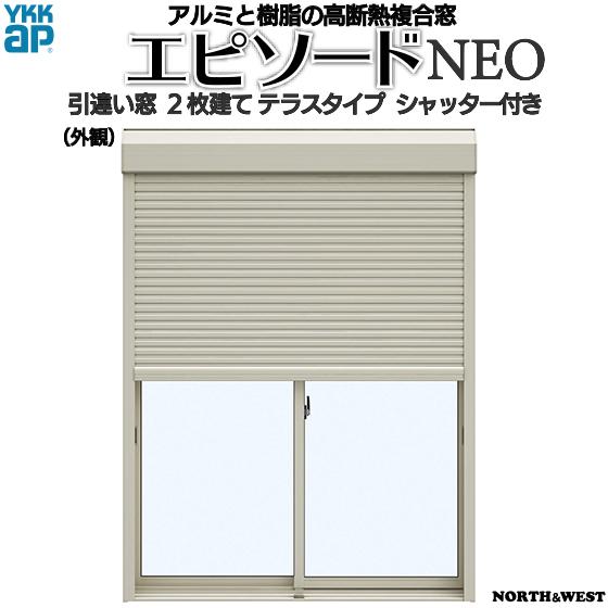 YKKAP窓サッシ 引き違い窓 エピソードNEO[複層ガラス] 2枚建[シャッター付] スチール耐風[2×4工法][単純段差下枠仕様]:[幅1640mm×高2260mm]