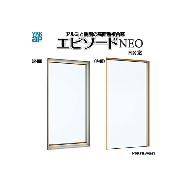 YKKAP窓サッシ 装飾窓 エピソードNEO[複層ガラス] FIX窓 在来工法:[幅1870mm×高970mm]