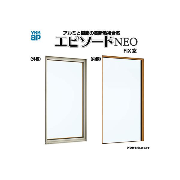 YKKAP窓サッシ 装飾窓 エピソードNEO[複層ガラス] FIX窓 在来工法:[幅870mm×高2230mm]