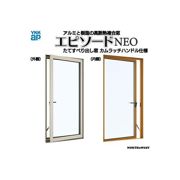 YKKAP窓サッシ 装飾窓 エピソードNEO[複層ガラス] たてすべり出し窓 カムラッチハンドル仕様:[幅275mm×高1370mm]