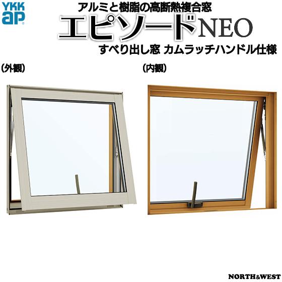 YKKAP窓サッシ 装飾窓 エピソードNEO[複層ガラス] すべり出し窓 カムラッチハンドル仕様:[幅640mm×高370mm]