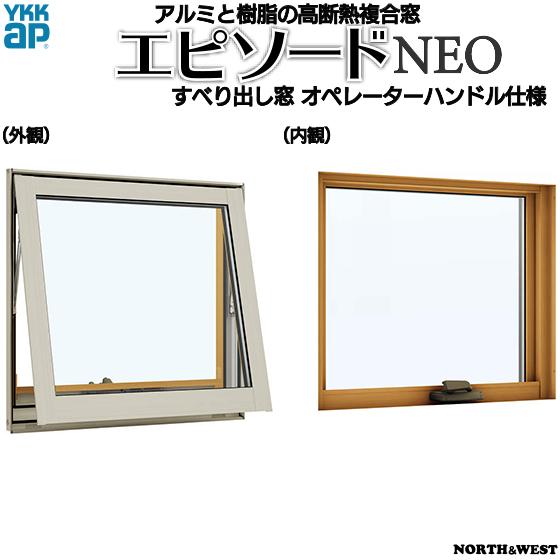 YKKAP窓サッシ 装飾窓 エピソードNEO[複層ガラス] すべり出し窓 オペレーターハンドル仕様:[幅640mm×高970mm]