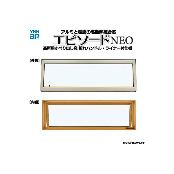 YKKAP窓サッシ 装飾窓 エピソードNEO[複層ガラス] 高所用すべり出し窓 折れハンドル・ライナー付仕様:[幅1640mm×高370mm]