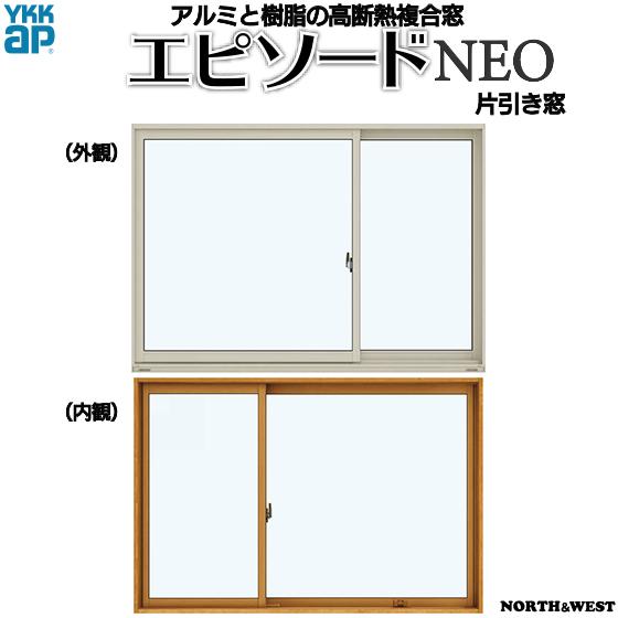 YKKAP窓サッシ 片引き窓 エピソードNEO[複層ガラス] 片袖 半外付型[連段窓対応枠]:[幅1640mm×高1170mm]