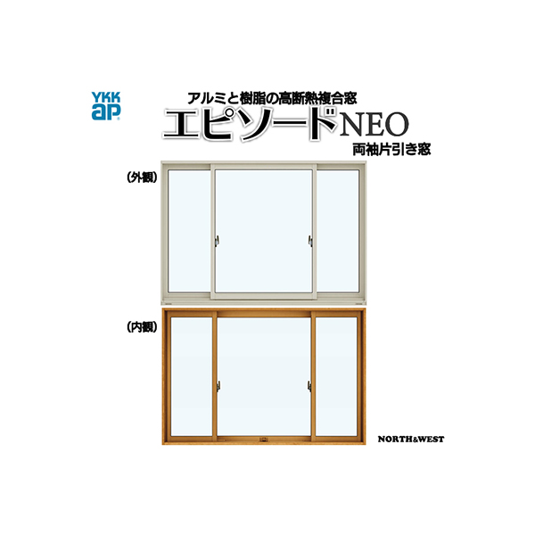 YKKAP窓サッシ 片引き窓 エピソードNEO[複層ガラス] 両袖 半外付型[連段窓対応枠]:[幅1640mm×高970mm]
