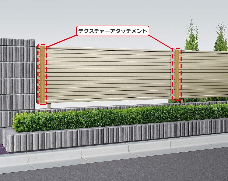 YKKAPオプション ガーデンエクステリア フェンス シンプレオフェンス 9型用:テクスチャーアタッチメント[高1200mm]
