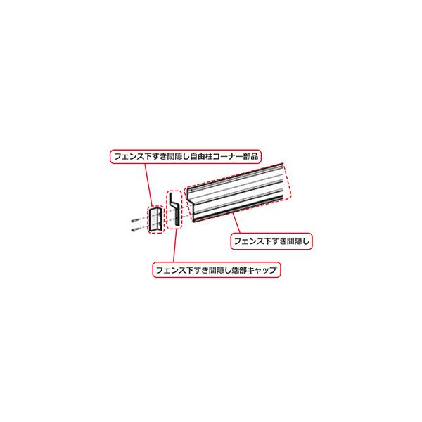 YKKAPオプション ガーデンエクステリア フェンス シンプレオフェンス 8型用:フェンス下すき間隠し 自由柱コーナー部品