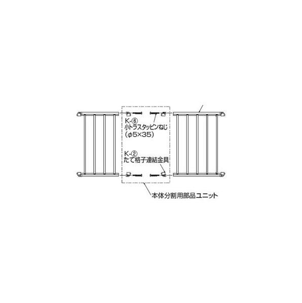YKKAPオプション ガーデンエクステリア フェンス パルトナーUDフェンス:3型用分割用部品