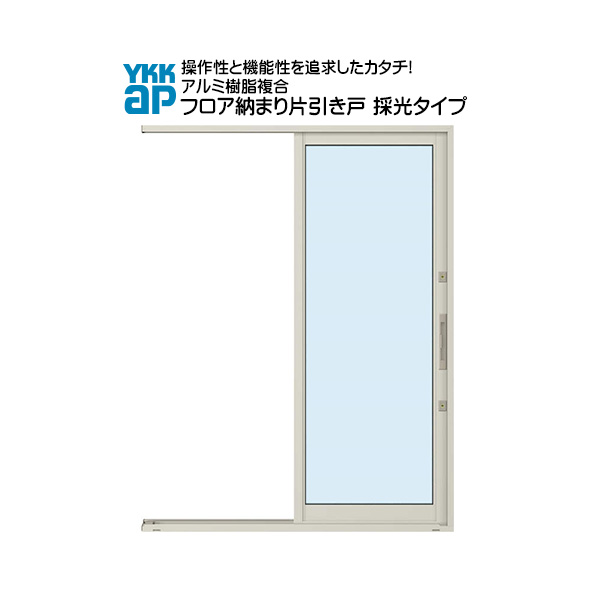 YKKAP勝手口 フロア納まり片引き戸 アルミ樹脂複合 採光 全面ガラスタイプ[内外同系色]:[幅870mm×高1830mm]