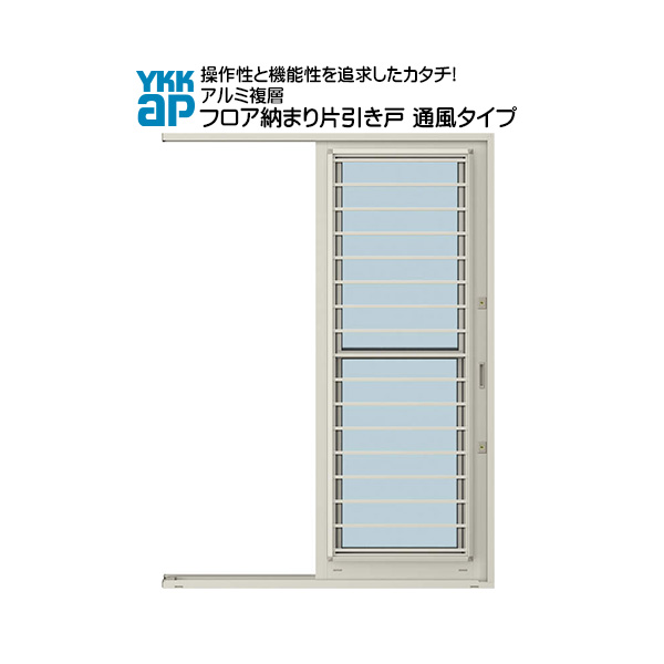 YKKAP勝手口 フロア納まり片引き戸 アルミ複層 通風 横格子:[幅640mm×高2030mm]