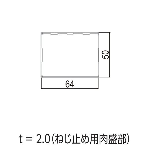 YKKAPガーデンエクステリア 汎用形材 格子材・キャップ:□64×50 長さ:6000(アルミ色) 5850(木調色)【YKK】【YKK格子材】【格子材キャップ】【キャップ】【エクステリア】【外構】【目隠し】