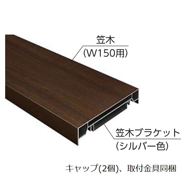 YKKAPガーデンエクステリア 汎用形材 ブロック笠木材:W150用笠木材 L寸法1700