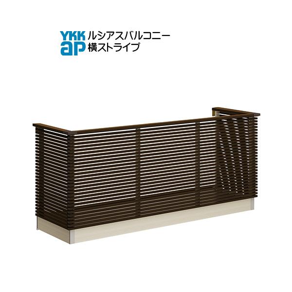 YKKAPウォールエクステリア ルシアスバルコニー 持ち出し式[胴差し納まり] 横ストライプ[樹脂製デッキ材] 単体タイプ:奥行 855mm[幅1820mm]