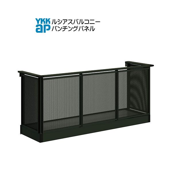 YKKAPウォールエクステリア ルシアスバルコニー 持ち出し式[胴差し納まり] パンチングパネル[樹脂製デッキ材] 単体タイプ:奥行 855mm[幅1820mm]