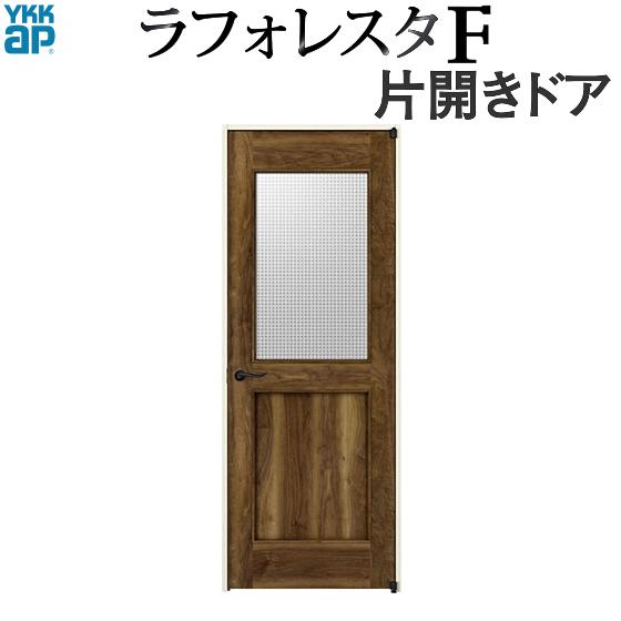 YKKAP室内ドア ラフォレスタF 片開きドア A54 ノンケーシング枠:[幅733mm×高2033mm]