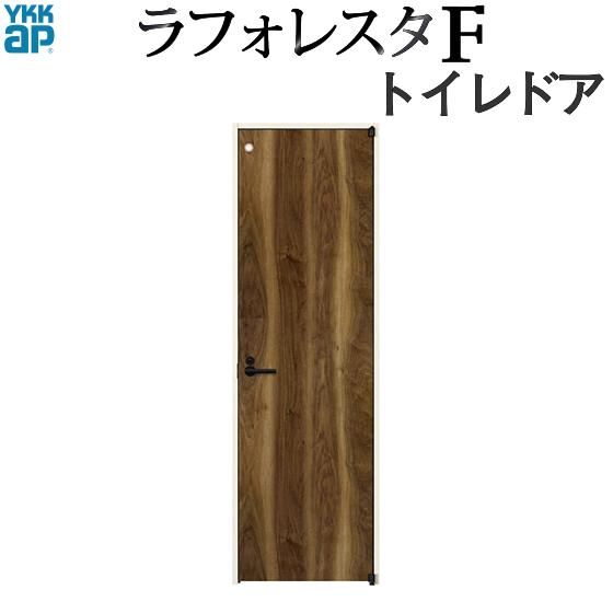YKKAP室内ドア ラフォレスタF トイレドア A31 ノンケーシング枠:[幅752mm×高1833mm]