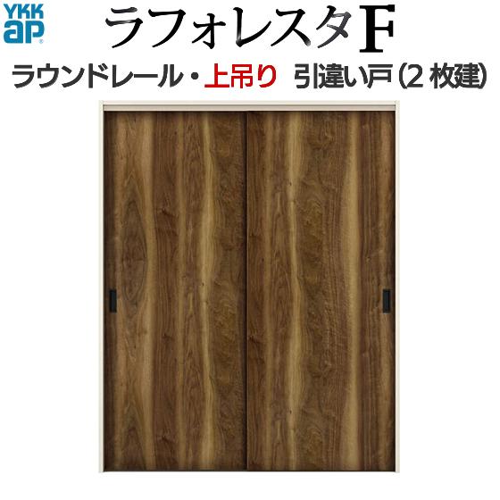 【60%OFF】 A31 YKKAP室内引戸 ノンケーシング枠:[幅1643mm×高1833mm]:ノース&ウエスト 2枚引き違い戸 ラフォレスタF-木材・建築資材・設備
