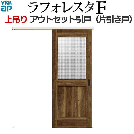 YKKAP室内引戸 ラフォレスタF アウトセット片引き戸 A54 入隅: