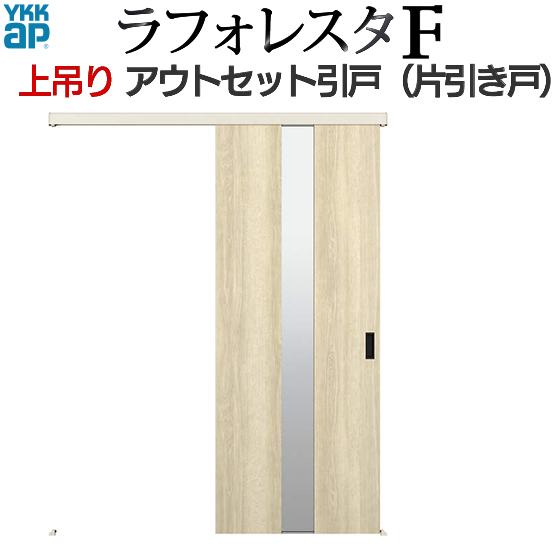 YKKAP室内引戸 ラフォレスタF アウトセット片引き戸 A51 標準: