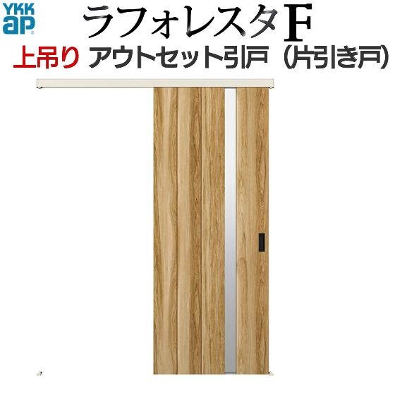 YKKAP室内引戸 ラフォレスタF アウトセット片引き戸 A53 標準: