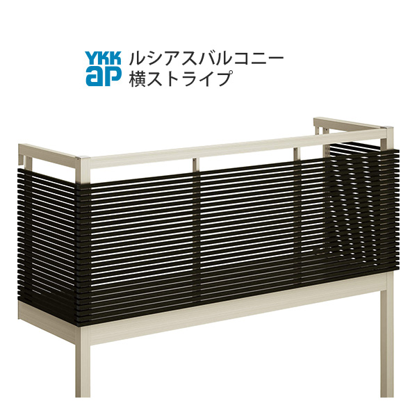 YKKAPウォールエクステリア ルシアスバルコニー 屋根置式 横ストライプ[樹脂製デッキ材] 標準柱仕様:奥行 1170mm[幅3640mm]