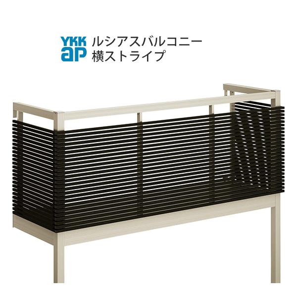 YKKAPウォールエクステリア ルシアスバルコニー 屋根置式 横ストライプ[樹脂製デッキ材] ロング柱仕様:奥行 1170mm[幅1820mm]