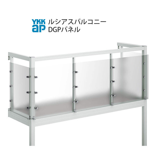 YKKAPウォールエクステリア ルシアスバルコニー 屋根置式 DPGパネル[樹脂製デッキ材] 標準柱仕様:奥行 870mm[幅1820mm]