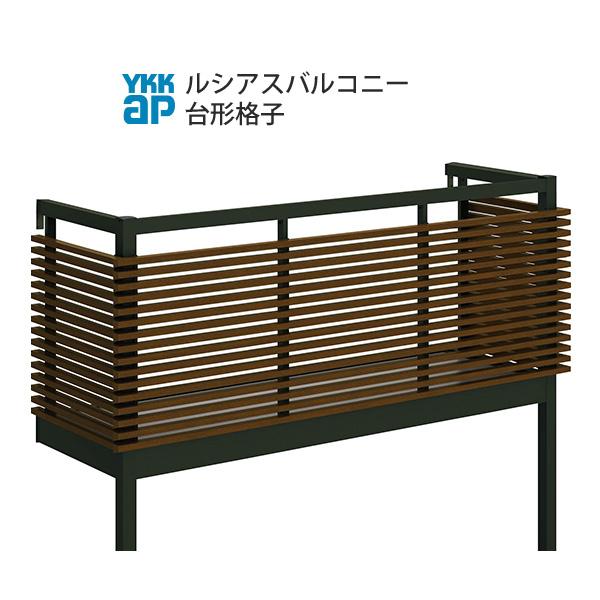 YKKAPウォールエクステリア ルシアスバルコニー 屋根置式 台形格子[樹脂製デッキ材] ロング柱仕様:奥行 870mm[幅1820mm]