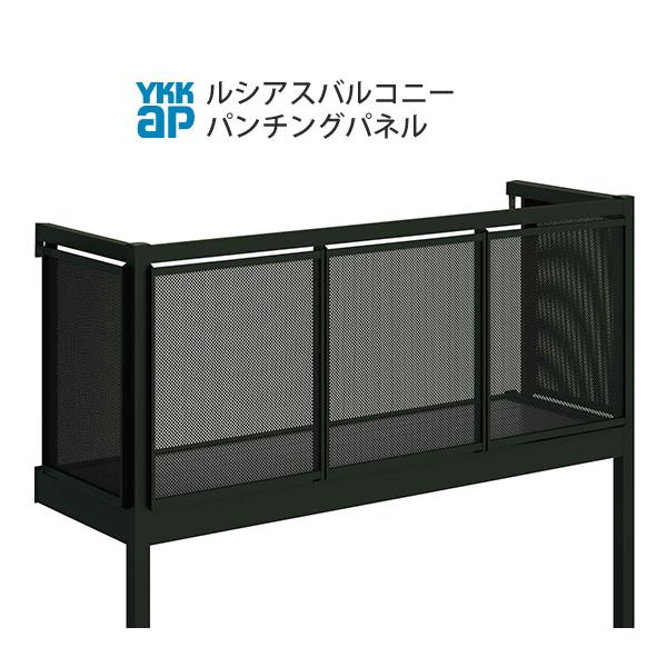 YKKAPウォールエクステリア ルシアスバルコニー 屋根置式 パンチングパネル[樹脂製デッキ材] 標準柱仕様:奥行 1170mm[幅3640mm]