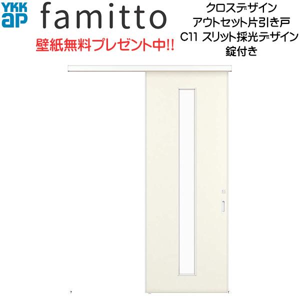 YKKAP室内引戸 ファミット アウトセット片引き戸 壁付[鍵付] C11: