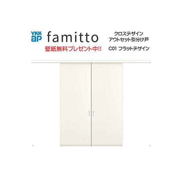 YKKAP室内引戸 ファミット アウトセット引分け戸 壁付 C01: