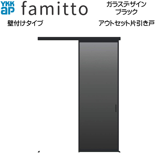 YKKAP室内引戸 ファミット[ガラスデザイン] アウトセット片引き戸 壁付[全採光] ブラック:入隅