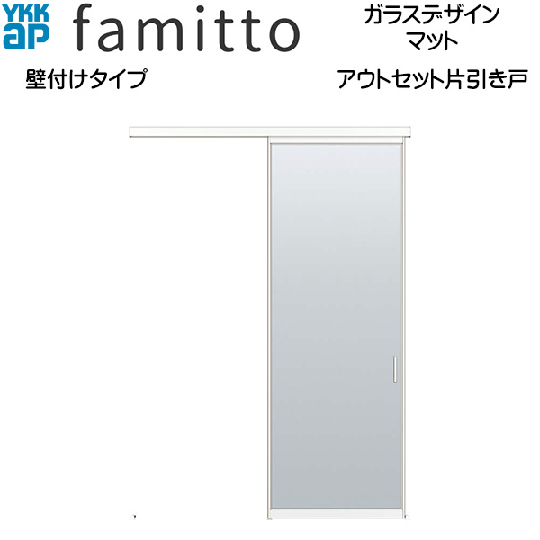 YKKAP室内引戸 ファミット[ガラスデザイン] アウトセット片引き戸 壁付[全採光] マット:入隅