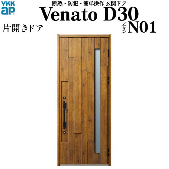 新着 YKKAP玄関 断熱玄関ドア VenatoD30[手動錠] 片開き D2仕様[ドア高23タイプ]:N01型[幅922mm×高2330mm], レイクアルスター fb721ff7