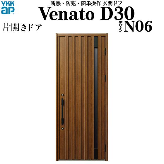 【メール便送料無料対応可】 YKKAP玄関 断熱玄関ドア VenatoD30[手動錠] 片開き D2仕様[ドア高23タイプ]:N06型[幅922mm×高2330mm], タオルの やす吉 2788f939