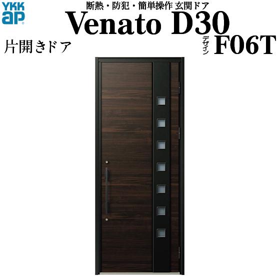 YKKAP玄関 断熱玄関ドア VenatoD30[手動錠] 片開き[通風タイプ] D2仕様[ドア高23タイプ]:F06T型[幅922mm×高2330mm]
