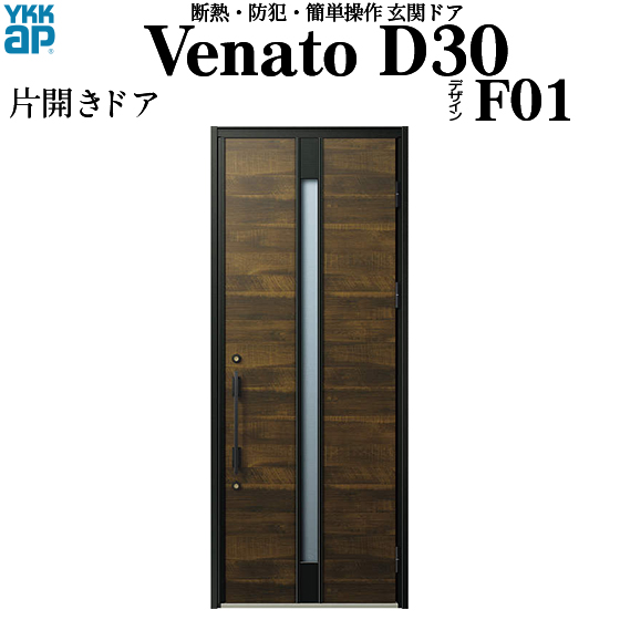 YKKAP玄関 断熱玄関ドア VenatoD30[手動錠] 片開き D2仕様[ドア高23タイプ]:F01型[幅922mm×高2330mm]