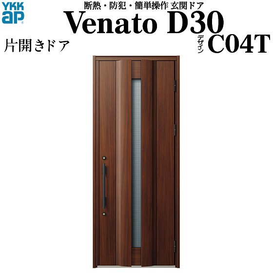 YKKAP玄関 断熱玄関ドア VenatoD30[手動錠] 片開き[通風タイプ] D2仕様[ドア高23タイプ]:C04T型[幅922mm×高2330mm]